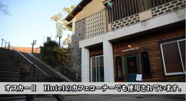 オスカー2はホテルのカフェコーナーでも活躍しています。